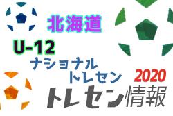 【トレセン】ナショナルトレセンU-12 北海道 メンバー掲載!