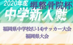 2020年度 堺整骨院杯 第11回福岡県中学校(U-14)サッカー大会  2/6開幕!!