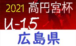 2021年度 高円宮杯 JFA U-15 サッカーリーグ 2021 HiFA ユースリーグ 広島県 グループ分け発表!