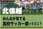 独自調査【北信越】県別ランキング みんなが見てる高校サッカー部ってどこ?アクセスランキング【2020年7月~12月】