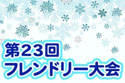 2020年度 第23回フレンドリー大会 (兵庫県)  1/16.17結果速報!