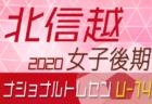 【メンバー】ナショナルトレセン 女子 U-14 北信越 2020 選抜メンバーのお知らせ!【開催できず中止】