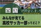独自調査【四国】県別ランキング みんなが見てる高校サッカー部ってどこ?アクセスランキング【2020年7~12月】