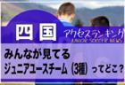 独自調査【中国】県別ランキング みんなが見てるジュニアユースチーム(3種)ってどこ?アクセスランキング【2020年7~12月】