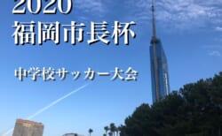2020年度 第18回福岡市長杯中学生サッカー大会(U-14)優勝は春吉中!!