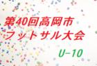 2020年度 第15回福井県フットサルリーグ 2020 U-10・U-9の部 2/6までの結果掲載!1試合から結果情報お待ちしています!