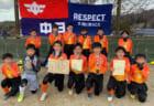 2020年度 秋田県クラブユースサッカー選手権  結果&大会情報をお待ちしています!