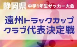 2020年度  遠州トラックカップ 第41回 静岡県中学1年生サッカー大会 クラブの部代表決定戦  1/16,17結果速報!情報お待ちしています!