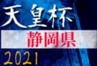 速報!2021年度 天皇杯 第101回全日本サッカー選手権 代表決定戦 / 静岡県サッカー選手権大会  2回戦 2/28結果更新中!情報お待ちしています!次回3/7