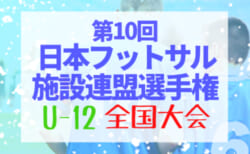 2020年度 第10回日本フットサル施設連盟選手権 U-12全国大会  決勝トーナメント3/7結果速報!