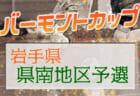 2020年度 JFAバーモントカップ 第31回全日本 U-12フットサル選手権 岩手県大会 沿岸地区予選 優勝はサン・アルタス大船渡!県大会出場3チーム決定!