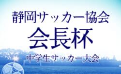 2020年度 第52回静岡サッカー協会 会長杯 中学生サッカー大会  1/23結果更新中!&1/24結果速報!情報お待ちしています!