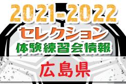 2021-2022【広島県】セレクション・体験練習会 募集情報まとめ