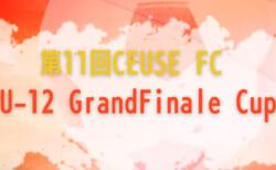 2020年度 第11回CEUSE FC U-12Grand Finale Cup(静岡県) 2/27予選リーグ一部結果掲載!ファイナル組合せお待ちしています