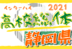 2021年度 静岡県高校総体 サッカー競技 インターハイ 静岡県大会  組み合わせ掲載!5/15開幕!