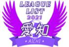 2021年度 サッカーカレンダー【静岡県】年間スケジュール一覧