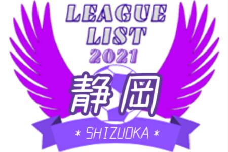 2021年度 静岡県リーグ戦表 一覧