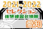 2021-2022【愛知県】セレクション・体験練習会 募集情報まとめ