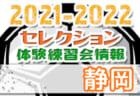 2021-2022【静岡県】セレクション・体験練習会 募集情報まとめ