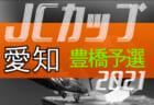 2021年度 JCカップ U-11少年少女サッカー大会 豊橋予選会(愛知)組み合わせ掲載!3/7,14開催!