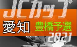 2021年度 JCカップ U-11少年少女サッカー大会 豊橋予選会(愛知)3/7予選結果情報をお待ちしています!決勝Tは3/14開催