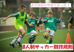 より分かりやすくなった8人制サッカー競技規則、修正された部分はここ!