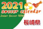 2021年度 サッカーカレンダー【九州】年間スケジュール一覧