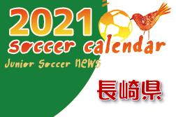2021年度 サッカーカレンダー【長崎県】年間スケジュール一覧