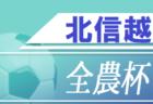 2020年度 KYFA 2021 フジパンCUP 第52回九州U-12サッカー大会(佐賀県開催)優勝はソレッソ熊本!