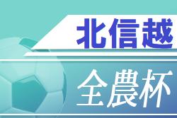 2021 JA全農杯全国小学生選抜サッカーIN 北信越 兼 第26回北信越U-12 サッカー新人大会 3/13.14開催!組合せ掲載