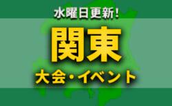 関東地区の今週末のサッカー大会・イベントまとめ【2月27日(土)、28日(日)】