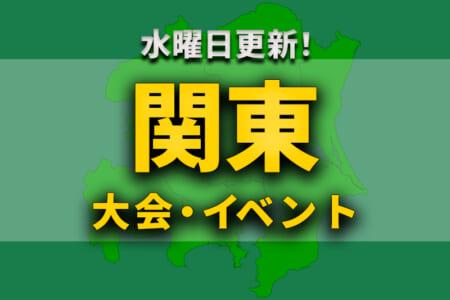 関東地区の今週末のサッカー大会・イベントまとめ【3月6日(土)、7日(日)】