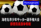 速報!2020年度 神奈川県U-13サッカーリーグ 2/27結果更新、2/28も開催!結果入力ありがとうございます!これまでの分とあわせて情報をお待ちしています!