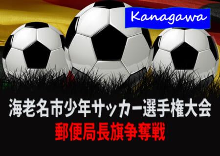 2020年度 海老名市少年サッカー選手権 郵便局長旗争奪戦 (神奈川県) 2/27結果速報!情報をお待ちしています!