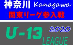 2020年度 神奈川県(U-13)サッカーリーグ 関東リーグ参入戦 3/13~28開催!組合せ掲載!