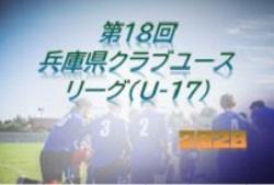 2020年度 第18回兵庫県クラブユースリーグ(U-17) 優勝はヴィッセル神戸U-18!
