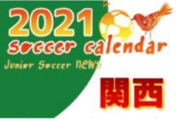 2021年度 サッカーカレンダー【関西】年間スケジュール一覧
