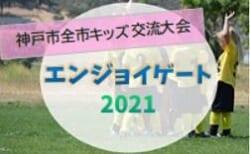 神戸市全市キッズ交流大会 エンジョイゲート2021 U-8大会 兵庫 全結果掲載!1位は東南リーグ・コスモFC、北西リーグ・マリノFC!