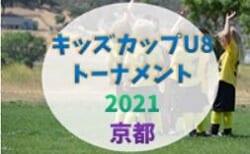 2021キッズカップU8トーナメント(京都府)2/27,28結果速報!1試合から情報提供お待ちしています