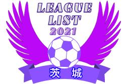 2021年度 茨城県リーグ戦表一覧