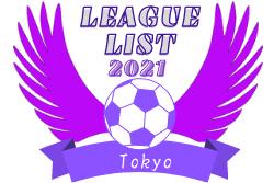 2021年度 東京都リーグ戦一覧
