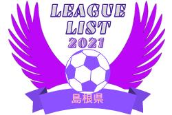 2021年度 島根県リーグ戦表一覧