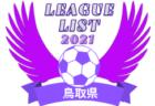 2021年度 長崎県リーグ戦表一覧