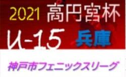 2020-21 神戸市フェニックスリーグ U-15 兵庫 4/17~開催!暫定リーグ表掲載!結果速報