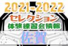 2021年度サッカーカレンダー【石川】年間スケジュール