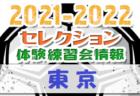 2021-2022 【東京】セレクション・体験練習会 募集情報まとめ 情報募集中