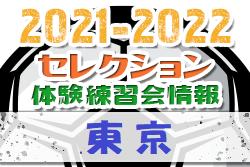 【確認待ち】2021-2022 【東京】セレクション・体験練習会 募集情報まとめ 情報募集中