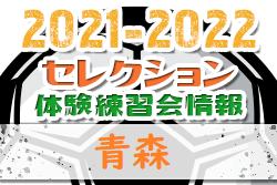 2021-2022 【青森県】セレクション・体験練習会 募集情報まとめ