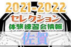 2021-2022【佐賀県】セレクション・体験練習会 募集情報まとめ