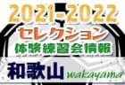 2021-2022 【埼玉県】セレクション・体験練習会 募集情報まとめ